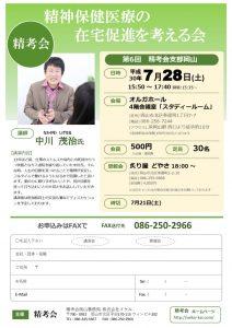 okayama_5のサムネイル